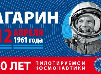 Участники «Большой перемены» совершат спортивный забег в поддержку 60-летия первого полета человека в космос