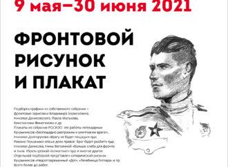 Государственный музейно-выставочный центр  «РОСИЗО»  представляет выставку «Фронтовой рисунок и плакат»