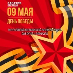 Открыт прием заявок на творческий конкурс к 9 мая