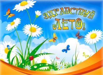 """Объявлен конкурс для детей и взрослых """"Здравствуй лето"""""""
