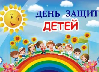 К дню защиты детей организован конкурс для детей и взрослых