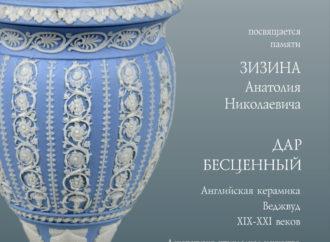 Открывается выставка  «Дар бесценный-Коллекция английской керамики «Веджвуд» XIX-XXI веков»