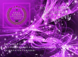 """В Саратове отметят наградами """"Настоящих женщин"""""""