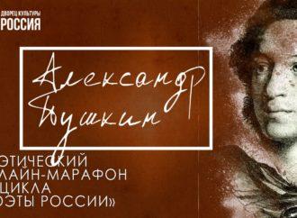 Поэтический онлайн-марафон «Поэзия А. С. Пушкина»