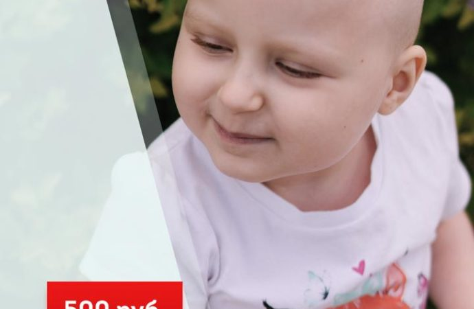 """Благотворительный фонд помощи детям """"Марафон 5 дней"""" ведёт срочный сбор для Завьяловой Машеньки, 6 лет, из г. Саратов."""