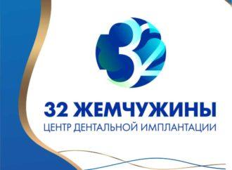 """Номинант премии """"Лидер года 2021"""" стоматология """"32 жемчужины"""""""