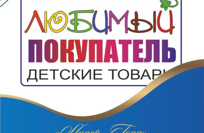 """Номинант премии """"Лидер года 2021"""" сеть магазинов """"Любимый покупатель"""""""