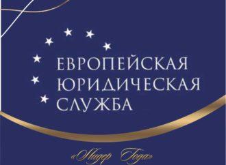 """Номинант премии """"Лидер года 2021"""" Европейская Юридическая Служба"""
