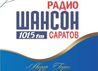 "Номинант премии ""Лидер года 2021"" радио Шансон в Саратове"