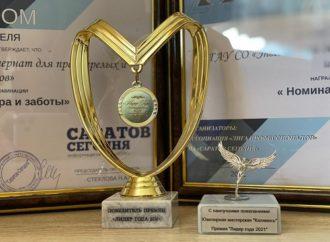 Энгельсский дом-интернат в очередной раз удостоен межрегиональной ежегодной премии «Лидер года»