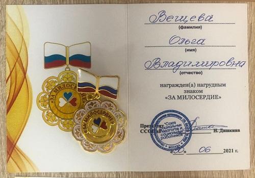 Главная медицинская сестра Энгельсского дома-интерната награждена нагрудным знаком «За милосердие»