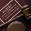 Профессиональная этика в деятельности нотариуса