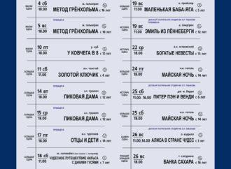 В начале104-го театрального сезона  Саратовского ТЮЗа им. Ю.П. Киселева  состоятся две премьеры для юных зрителей  и первые показы уже полюбившихся спектаклейв обновленном составе.