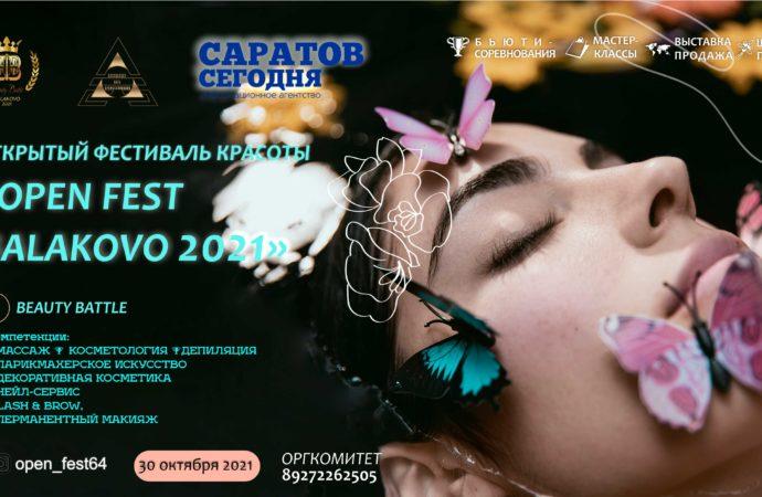 """В Балаково пройдет фестиваль красоты """"Open Fest"""""""