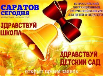 """Открыт прием заявок на конкурс """"Здравствуй школа/детсад"""""""