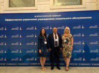 Сотрудники Энгельсского дома-интерната стали участниками  Всероссийского семинара