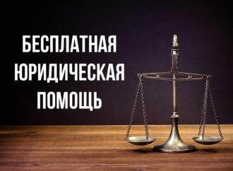 О порядке оказания бесплатной юридической помощи