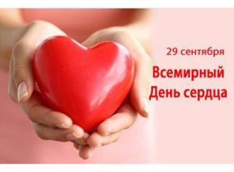 Сегодня отмечается Всемирный День сердца
