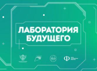 В Саратове стартует федеральный мультимедийный профориентационный проект «Билет в будущее»