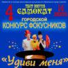 Четвертый открытый конкурс фокусников «Удиви меня» стартовал 15 октября