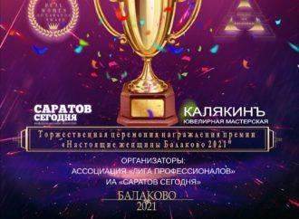 """Открыт прием заявок на премию """"Настоящие женщины Балаково"""""""