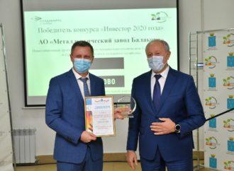 Награждены лауреаты и победители конкурса «Инвестор года»