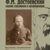 В Государственном музее К.А. Федина открывается выставка «Ф.М. Достоевский глазами художников и коллекционеров»